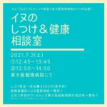 東大阪動物病院しつけと健康相談室
